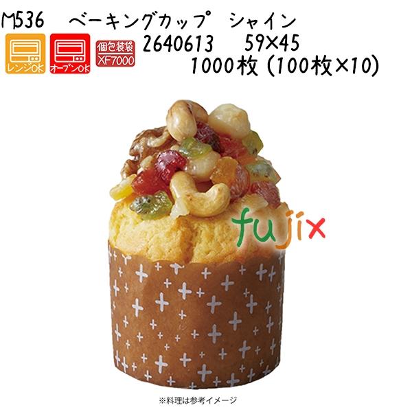 ベーキングカップ シャイン M536 1000枚 (100枚×10)/ケース