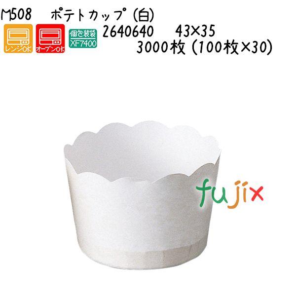 ポテトカップ(白) M508 3000枚 (100枚×30)/ケース
