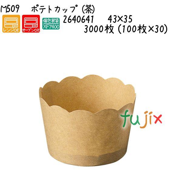 ポテトカップ(茶) M509 3000枚 (100枚×30)/ケース