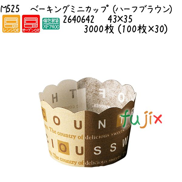 ベーキングミニカップ(ハーフブラウン) M525 3000枚 (100枚×30)/ケース