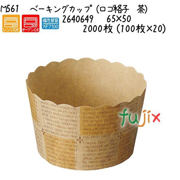 ベーキングカップ(ロゴ格子 茶) M561 2000枚 (100枚×20)/ケース