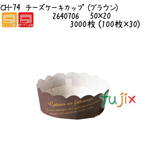 チーズケーキカップ(ブラウン) CH-74 3000枚 (100枚×30)/ケース