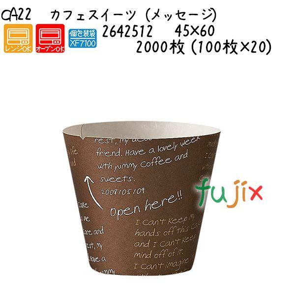 カフェスイーツ(メッセージ) CA22 2000枚 (100枚×20)/ケース