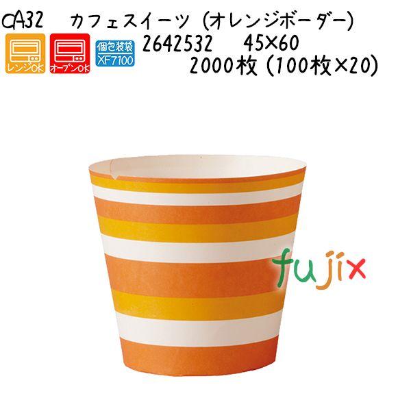 カフェスイーツ(オレンジボーダー) CA32 2000枚 (100枚×20)/ケース