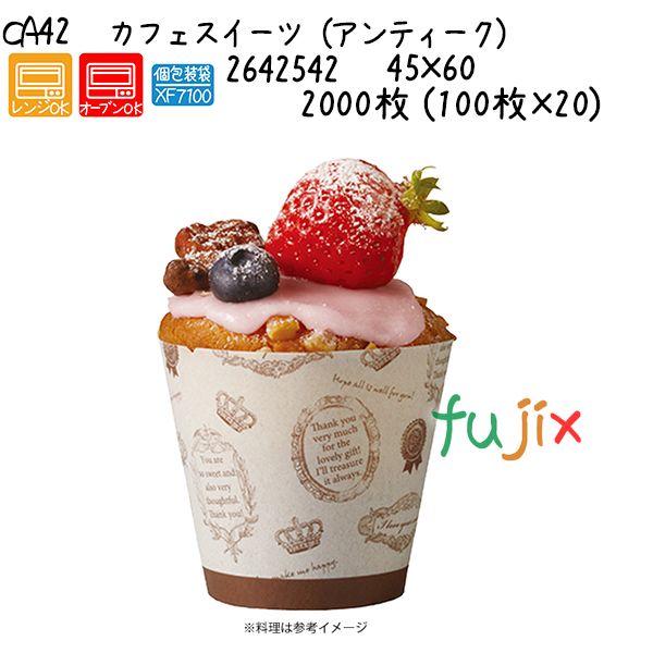 カフェスイーツ(アンティーク) CA42 2000枚 (100枚×20)/ケース