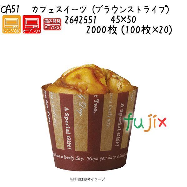 カフェスイーツ(ブラウンストライプ) CA51 2000枚 (100枚×20)/ケース