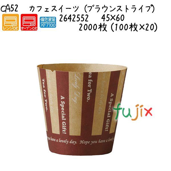 カフェスイーツ(ブラウンストライプ) CA52 2000枚 (100枚×20)/ケース