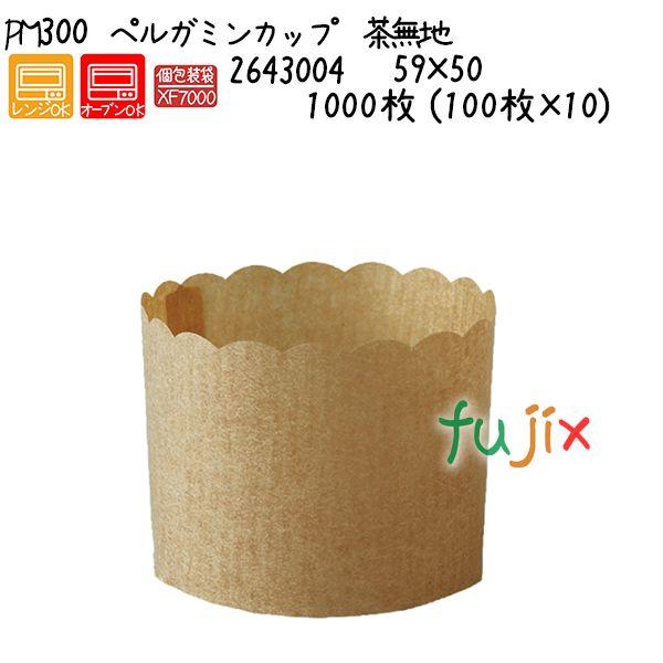 ペルガミンカップ 茶無地 PM300 1000枚 (100枚×10)/ケース