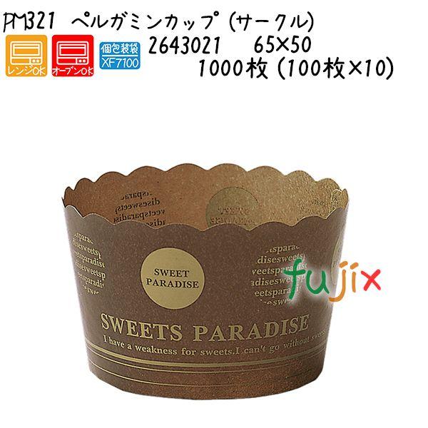ペルガミンカップ(サークル) PM321 1000枚 (100枚×10)/ケース