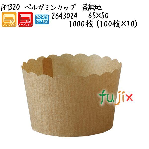 ペルガミンカップ 茶無地 PM320 1000枚 (100枚×10)/ケース