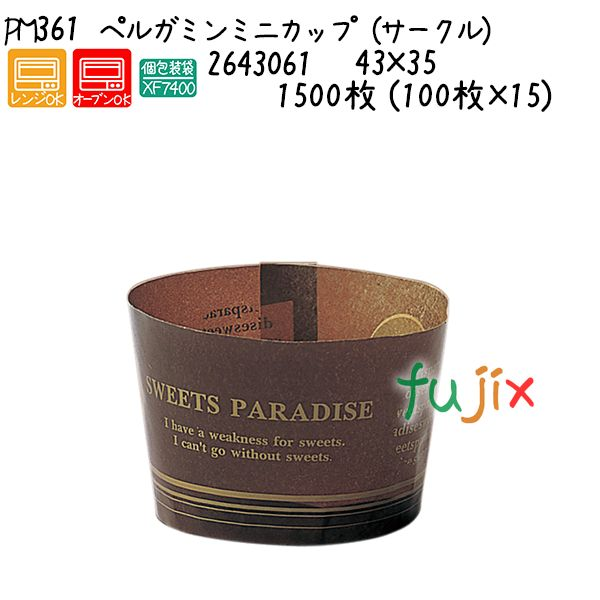 ペルガミンミニカップ(サークル) PM361 1500枚 (100枚×15)/ケース