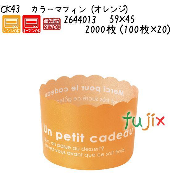 カラーマフィン(オレンジ) CK43 2000枚 (100枚×20)/ケース