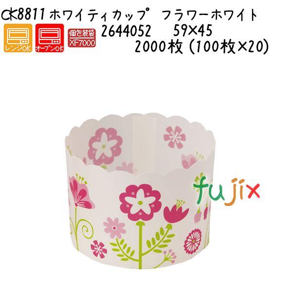 ホワイティカップ フラワーホワイト CK8811 2000枚 (100枚×20)/ケース