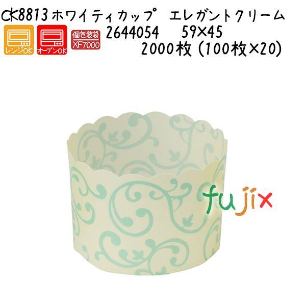 ホワイティカップ エレガントクリーム CK8813 2000枚 (100枚×20)/ケース