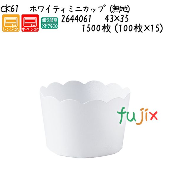 ホワイティミニカップ(無地) CK61 1500枚 (100枚×15)/ケース
