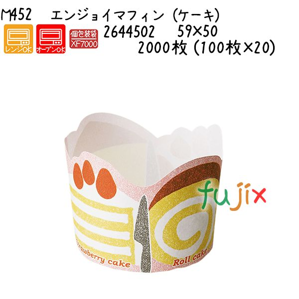 エンジョイマフィン(ケーキ) M452 2000枚 (100枚×20)/ケース