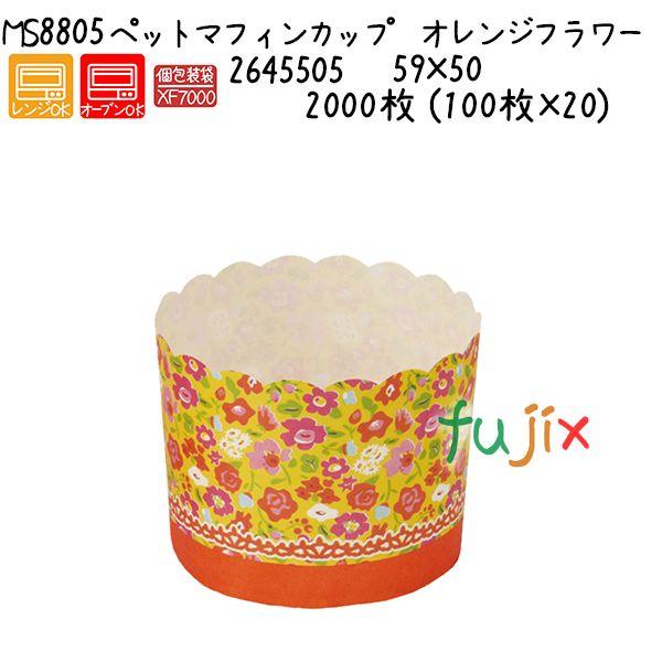 ペットマフィンカップ オレンジフラワー MS8805 2000枚 (100枚×20)/ケース