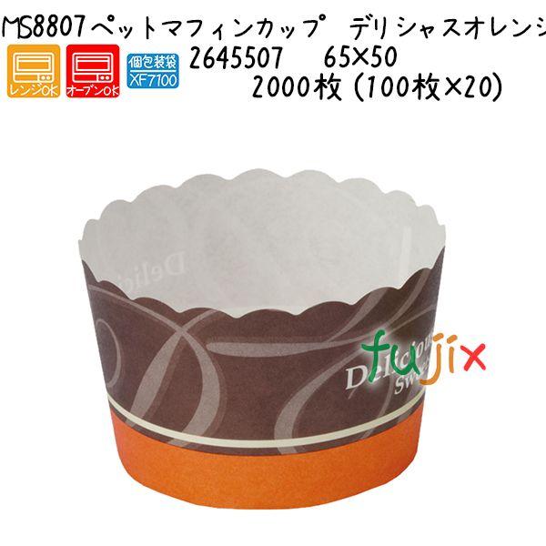 ペットマフィンカップ デリシャスオレンジ MS8807 2000枚 (100枚×20)/ケース