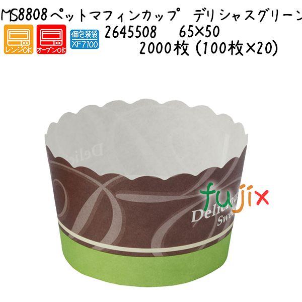 ペットマフィンカップ デリシャスグリーン MS8808 2000枚 (100枚×20)/ケース