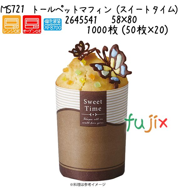 トールペットマフィン(スイートタイム) MS721 1000枚 (50枚×20)/ケース
