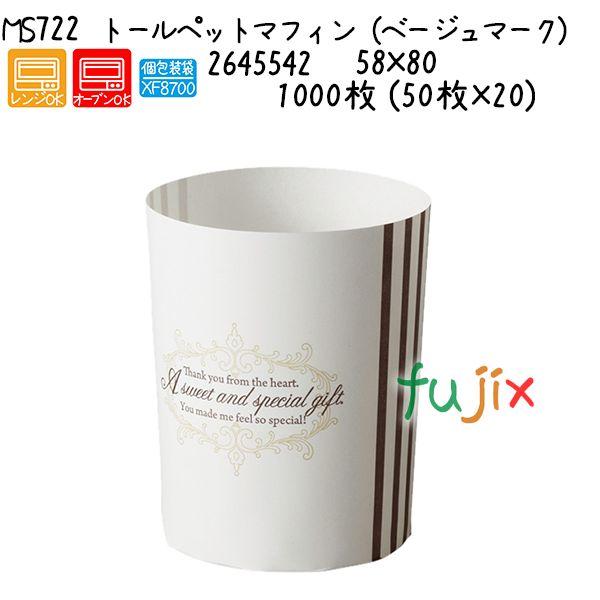 トールペットマフィン(ベージュマーク) MS722 1000枚 (50枚×20)/ケース