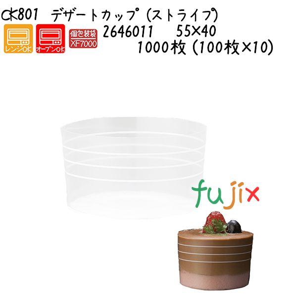 デザートカップ(ストライプ) CK801 1000枚 (100枚×10)/ケース