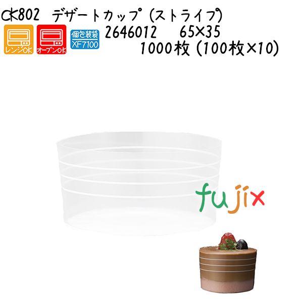 デザートカップ(ストライプ) CK802 1000枚 (100枚×10)/ケース