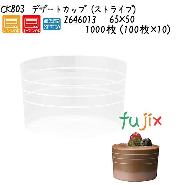 デザートカップ(ストライプ) CK803 1000枚 (100枚×10)/ケース