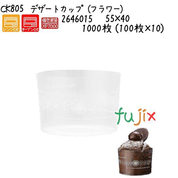 デザートカップ(フラワー) CK805 1000枚 (100枚×10)/ケース