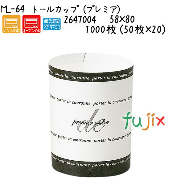 トールカップ(プレミア) ML-64 1000枚 (50枚×20)/ケース