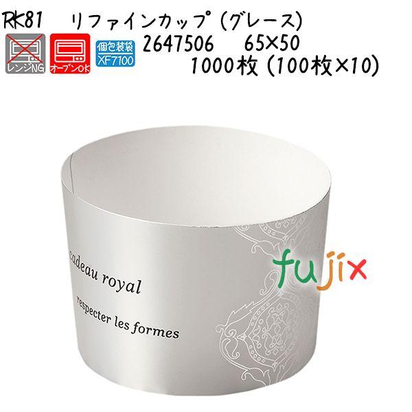 リファインカップ(グレース) RK81 1000枚 (100枚×10)/ケース