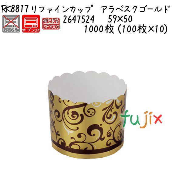 リファインカップ アラベスクゴールド RK8817 1000枚 (100枚×10)/ケース