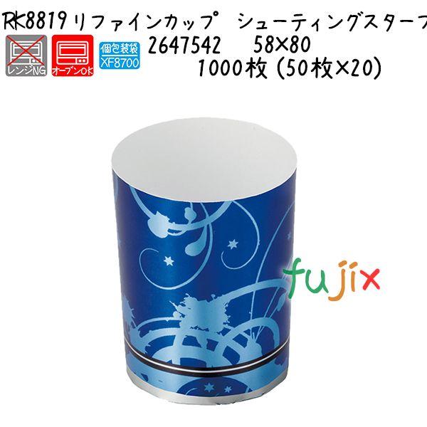 リファインカップ シューティングスターブルー RK8819 1000枚 (50枚×20)/ケース