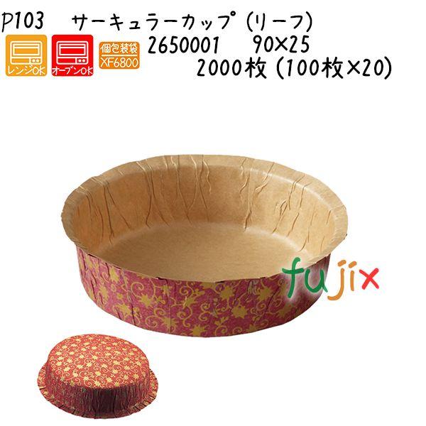 サーキュラーカップ(リーフ) P103 2000枚 (100枚×20)/ケース