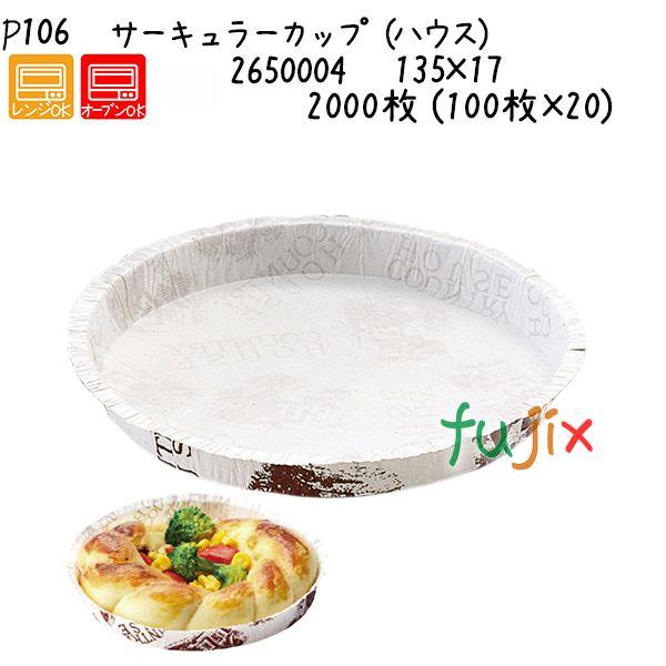 サーキュラーカップ(ハウス) P106 2000枚 (100枚×20)/ケース