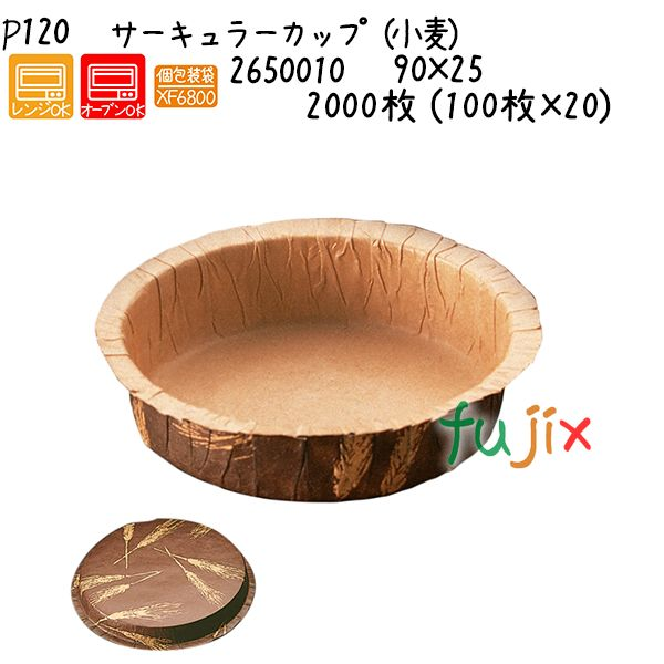 サーキュラーカップ(小麦) P120 2000枚 (100枚×20)/ケース