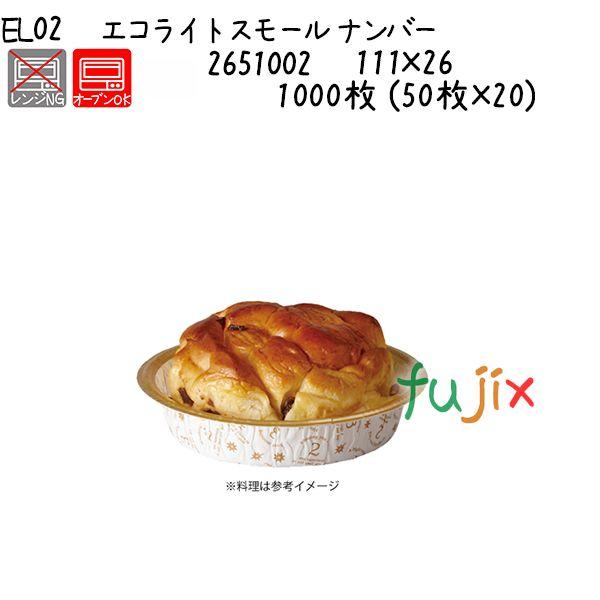 エコライトスモール ナンバー EL02 1000枚 (50枚×20)/ケース