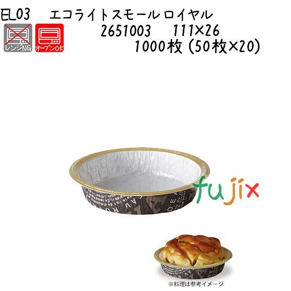 エコライトスモール ロイヤル EL03 1000枚 (50枚×20)/ケース