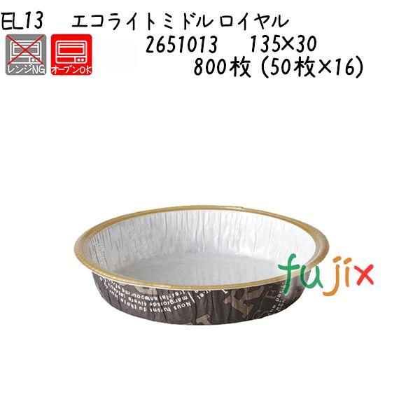 エコライトミドル ロイヤル EL13 800枚 (50枚×16)/ケース