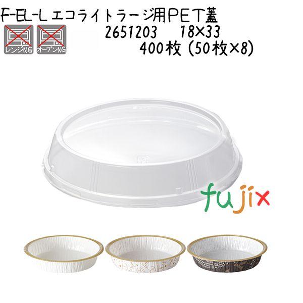 エコライトラージ用PET蓋 F-EL-L 400枚 (50枚×8)/ケース
