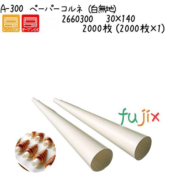 ペーパーコルネ(白無地) A-300 2000枚 (2000枚×1)/ケース