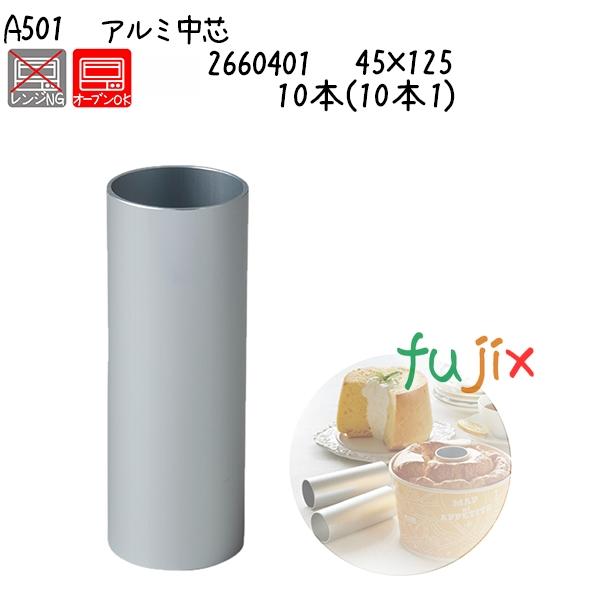 アルミ中芯 A501 10本(10本×1)/ケース