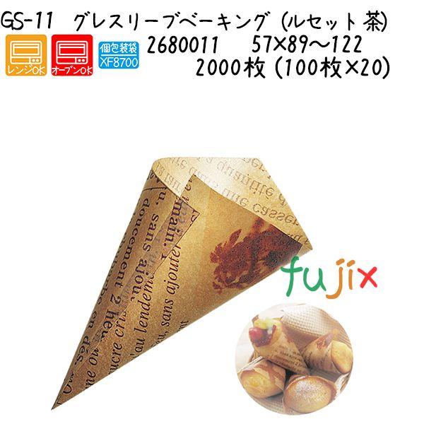 グレスリーブベーキング(ルセット 茶)  GS-11 2000枚 (100枚×20)/ケース