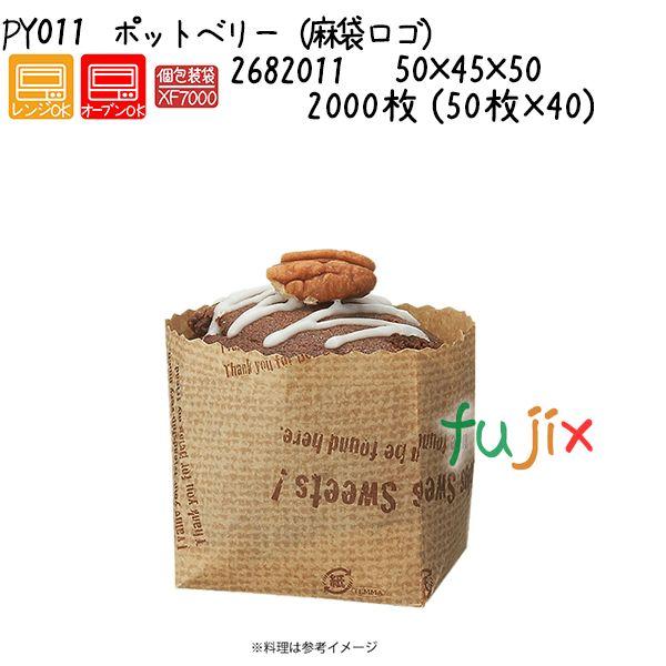 ポットベリー(麻袋ロゴ) PY011 2000枚 (50枚×40)/ケース