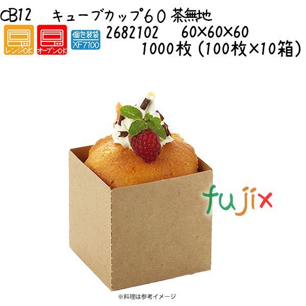 キューブカップ60 茶無地 CB12 1000枚 (100枚×10箱)/ケース