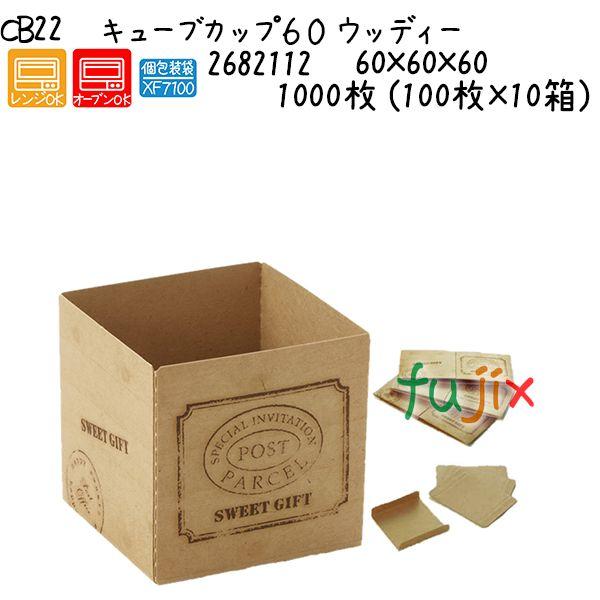 キューブカップ60 ウッディー CB22 1000枚 (100枚×10箱)/ケース