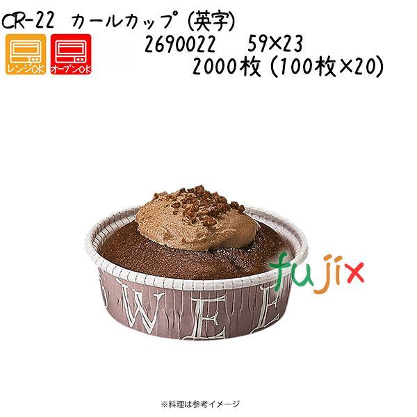 カールカップ(英字) CR-22 2000枚 (100枚×20)/ケース