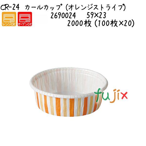カールカップ(オレンジストライプ) CR-24 2000枚 (100枚×20)/ケース