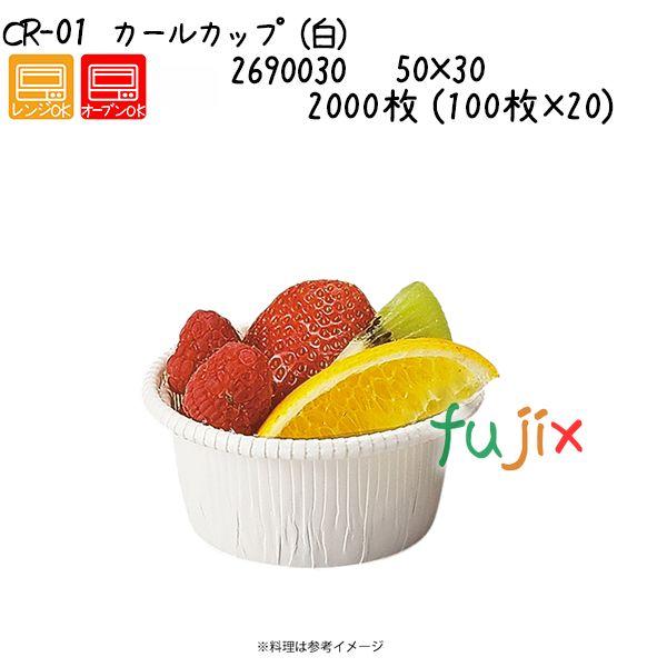 カールカップ(白) CR-01 2000枚 (100枚×20)/ケース