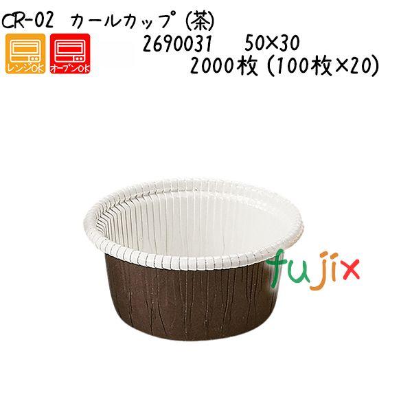 カールカップ(茶) CR-02 2000枚 (100枚×20)/ケース